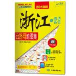 2018公路地图系列:浙江及周边省区地图集?浙沪苏��闽赣