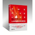 爱的五种语言:创造完美的两性沟通(精装)
