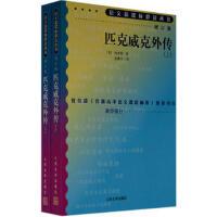语文新课标必读丛书增订版-匹克威克外传(上下)