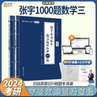【现货速发】2020张宇考研数学1000题试题+解析 数三时代云图