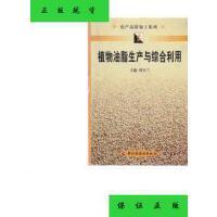 【二手旧书9成新】植物油脂生产与综合利用 有章 /刘玉兰主编
