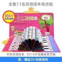 幼儿启蒙认知有声挂图 有声图书儿童早教发声挂图画板0-1-2-3-6岁