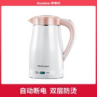 荣事达(Royalstar)电水壶热水壶电热水壶304不锈钢1.5L容量 双层防烫烧水壶RKF-15F