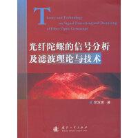 光纤陀螺的信号分析及滤波理论与技术