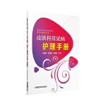 皮肤科常见病护理手册(老年护理手册丛书)