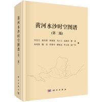 黄河水沙时空图谱(第二版)