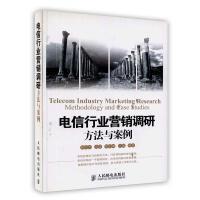 【按需印刷】-电信行业营销调研方法与案例