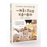 【预售】正版:《一把美工刀削出可爱小动物:我的第一本木雕手作书》PCuSER计算机人文化