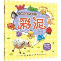 包邮正版-彩泥-儿童创意手工全书 稚子文化儿童创意手工全书彩泥 动物熊猫大象狐狸考拉植物彩泥步骤详解书儿童智力动手能力