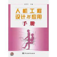 【二手旧书9成新】人机工程设计与应用手册 童时中 中国标准出版社