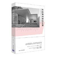 【新书店正版】 我的加州建筑之旅 李文虹 清华大学出版社 9787302448952
