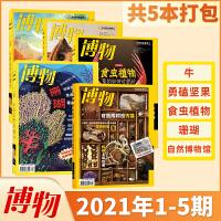 【特价1-6月打包】博物杂志2020年1-6月打包共7本赠1本