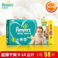 干爽L52+6片纸尿裤 绿帮宝适大号 男女宝宝尿不湿 同164a198