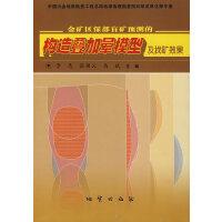 金矿区深部盲矿预测的构造叠加晕模型及找矿效果 李惠,张国义,禹斌 9787116047112 地质出版社