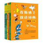 苏斯博士双语经典【第三级】新版 苏斯博士(Dr. Seuss) 978750015