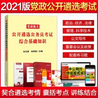 中公教育2020党政机关公开遴选公务员考试:综合基础知识