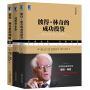 彼得林奇投资理财经典套装(共3册):彼得林奇的成功投资(珍藏版)+战胜华尔街(珍藏版)+彼得林奇教你理财 投资指南书籍