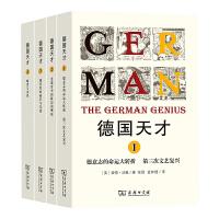 德国天才1+德国天才2+德国天才3+德国天才4 全4册 力图纠正世界对德国的陈旧观念温克尔曼莱辛康德费 探索德国天才的
