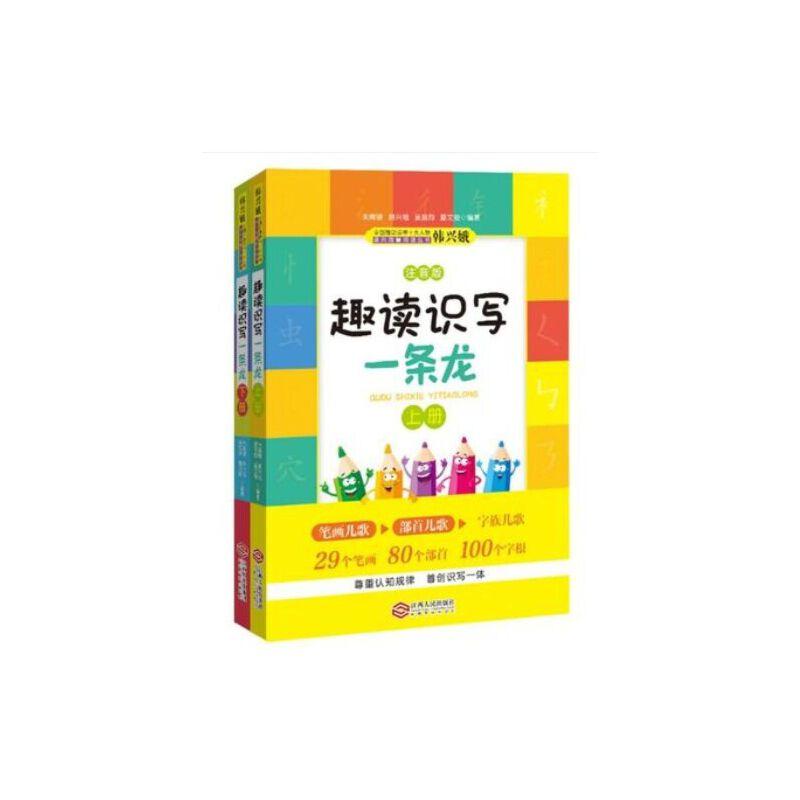 正版趣读识写一条龙韩兴娥上下全2册注音版幼儿识字小学生童瑶儿歌入学书籍