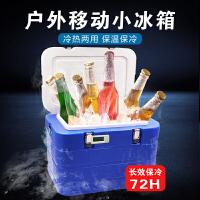 保温箱冷冻 车载户外冷藏箱冰块冰桶保鲜箱保冷箱疫苗便携式钓商用盒 行李架