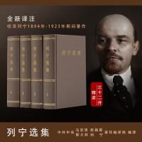 【人民出版社】 列宁选集(1-4)卷 (精装)