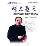 情志蓝天――记航空气动专家、中国科学院院士李天