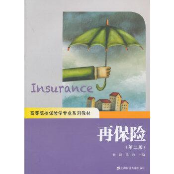 再保险(第二版)