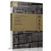 剧本医生――电视剧项目评估与案例剖析