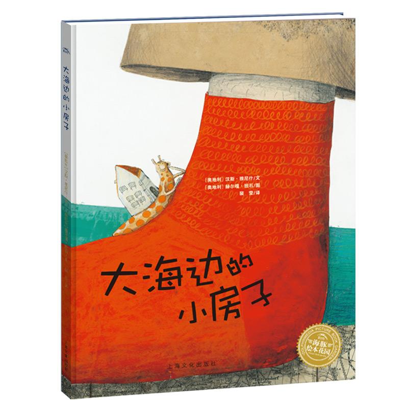 海豚绘本花园:大海边的小房子(平) 奥地利儿童图书奖得主汉斯·雅尼什和赫尔嘎·班石的幻想杰作,带孩子在诗意盎然的想象世界自由翱翔。(海豚传媒出品)