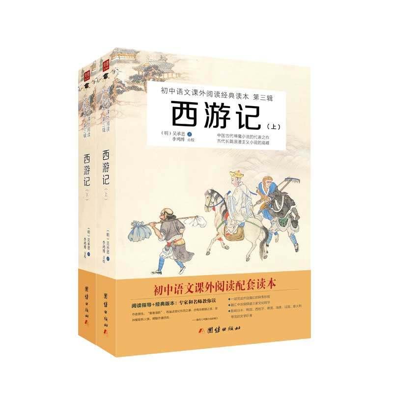 西游记 全2册,无删减,四大名著, 教育部部编初中语文教材(七年级上)指定阅读书系 (版本完善,编校精良,中国古代神魔小说的代表之作,一段荒诞并且魔幻的探索旅程 )
