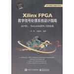 Xilinx FPGA数字信号处理系统设计指南:从HDL、Simulink到HLS的实现