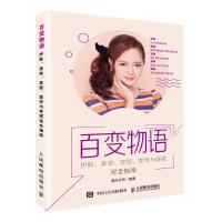 人民邮电:百变物语 护肤美妆发型美甲与穿搭完全指南