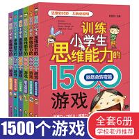 训练小学生思维能力的1500个游戏 全套6册 儿童趣味阶梯数学逻辑思维训练专注力记忆力训练书 7-9-12岁数独脑筋急转弯大全成语接龙