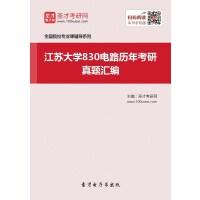 江�K大�W830�路�v年考研真�}�R�-在�版_�送手�C版(ID:905198).