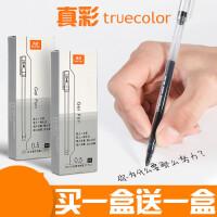 真彩中性笔学生用大容量批发签字笔0.5mm黑色红色蓝色晶蓝一次性水笔针管好用的红色笔中性笔考试专用碳素笔