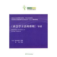社会学方法的准则导读 (法)迪尔凯姆 原著,张畅 导读 天津人民出版社 9787201061726