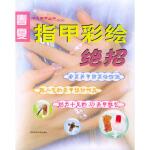 春夏指甲彩绘 日本株式会社,赵春辉,徐丽丽 吉林科学技术出版社 9787538427899
