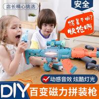 �和�益智磁力百�玩具��仿真�l�光DIY拼�b��套�b2-6-8�q男女孩六一61生日�Y物