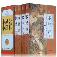 水经注4册 文白对照 中华线装书局 中国古代地理学名著 137条河流走向历史自然人文地理 国学藏书套装书籍 河流走向历史