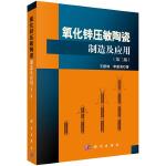 氧化锌压敏陶瓷制造及应用(第二版)