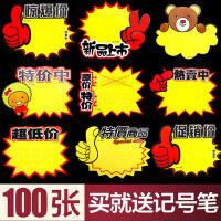 100张大号POP广告纸爆炸贴手机水果店促销标价签特价牌价格标签
