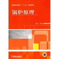 锅炉原理 张力 9787111332978 机械工业出版社教材系列