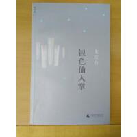 【旧书九成新】银色仙人掌