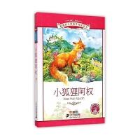 小狐狸阿权(彩绘注音版)/新课标小学语文阅读丛书