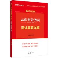 中公教育2019云南省公务员录用考试辅导教材面试真题详解