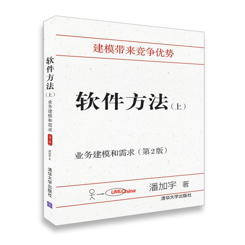正版 软件方法(上) 业务建模和需求(第2版)潘加宇软件建模利润需求设计建模和UML软件项目开发如何q4z正版图书!道正图书专营店 z4