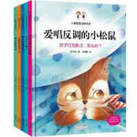全5册儿童情商培养绘本 爱唱反调的小松鼠 好奇的小狮子 小熊维妮逃学记烦人的猴小妹 明天就要考试了 幼儿园5-6岁大中小班绘本