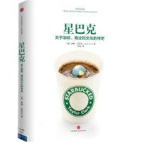 【新书店正版】星巴克:关于咖啡、商业和文化的传奇Taylor Clark9787508644523中信出版社