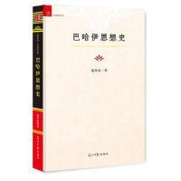 【新书店正版】巴哈伊思想史 庞秀成 光明日报出版社 9787519424930
