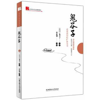 鬼谷子: 成事谋局的旷世奇书(双色插图漫画版)